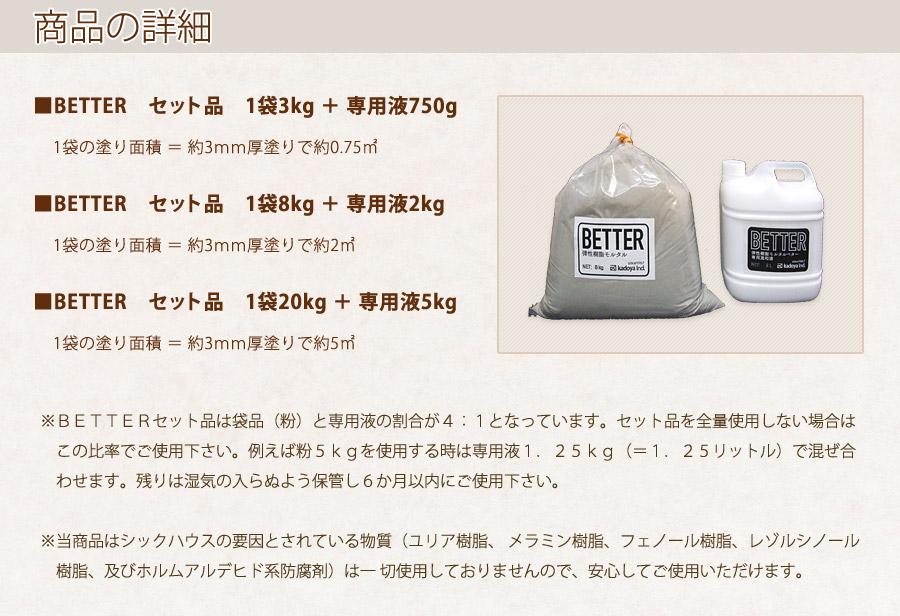 商品の詳細:BETTER セット品 1袋3kg + 専用液750g