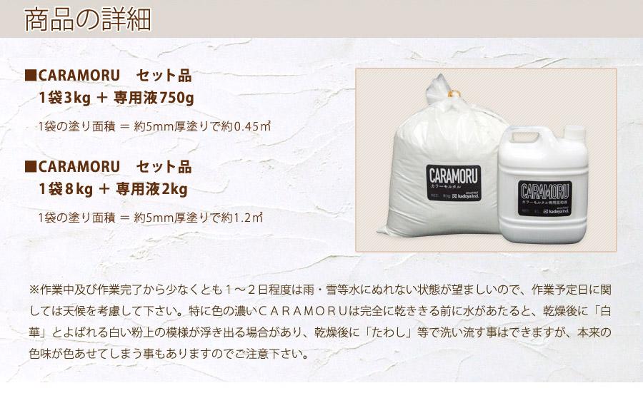 商品の詳細:CARAMORU セット品 1袋3kg + 専用液750g