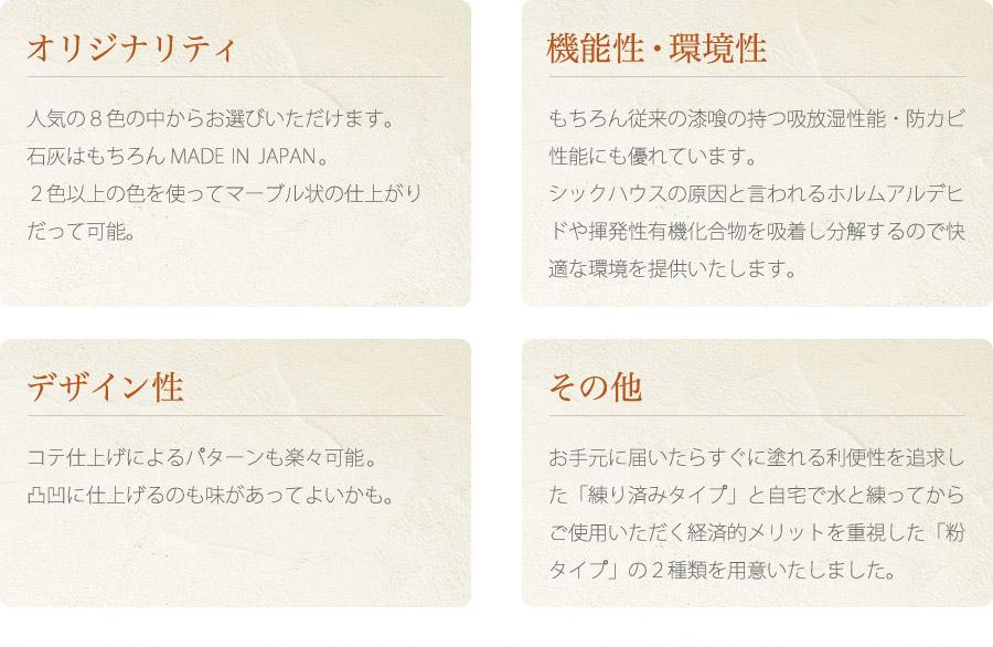 オリジナリティ 人気の8色の中からお選びいただけます。石灰はもちろん MADE IN JAPAN。2色以上の色を使ってマーブル状の仕上がりだって可能。