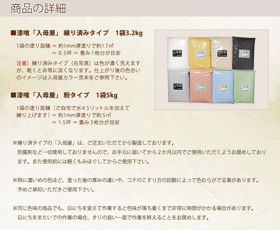 商品の詳細:漆喰「入母屋」 練り済みタイプ 1袋3.2kg