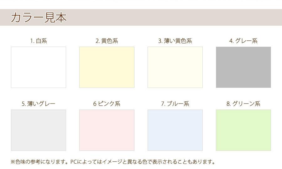 カラー見本:色味の参考になります。PCによってはイメージと異なる色で表示されることもあります。